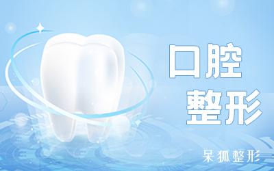 纯钛种植牙价钱? 纯钛种植牙的优点?