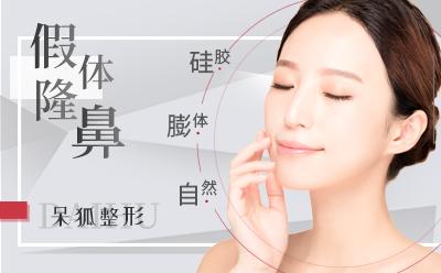 假体隆鼻多久消肿恢复好?假体隆鼻可以维持多久?