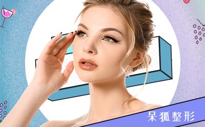 全切双眼皮多久消肿?双眼皮术后多久才能去化妆?
