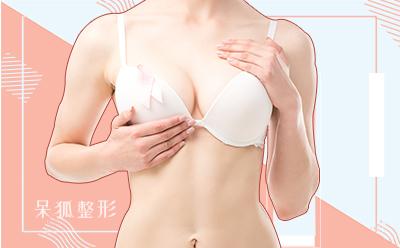自体脂肪隆胸二次费用一般是多少?费用受什么因素影响?