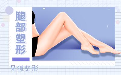 瘦大腿吸脂手术价格是多少?瘦大腿吸脂手术效果如何?