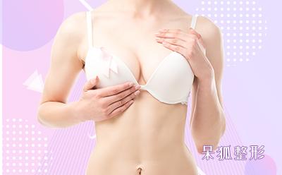 自体丰胸整形多少钱?自体丰胸整形能维持多久?