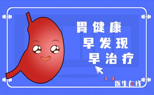 预防胃癌的方法都有哪些?大蒜能预防胃癌吗?