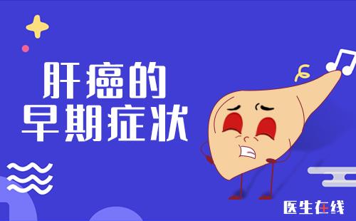 咳嗽会是肝癌信号吗?