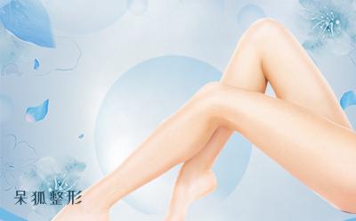 怎样能吸脂瘦腿?什么时候比较适合吸脂瘦腿?