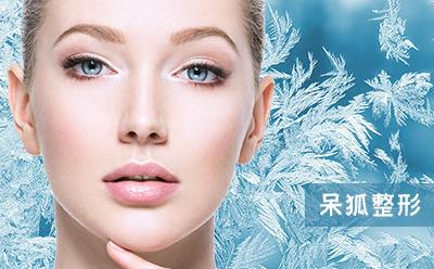 深圳手术祛眼袋费用?手术祛眼袋的主要方法?