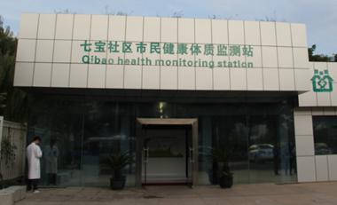 上海闵行区七宝镇卫生院
