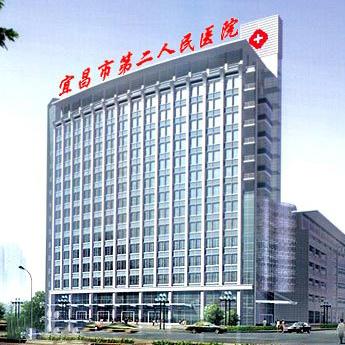 宜昌市第二人民医院伽马刀中心