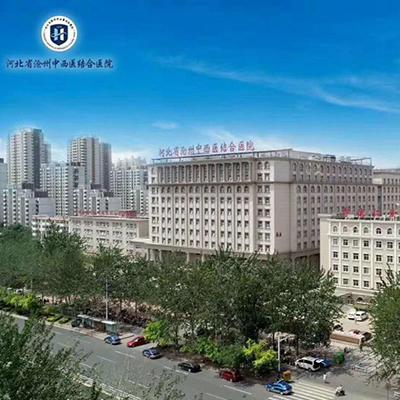 河北省沧州中西医结合医院(沧州二院)PET-CT中心