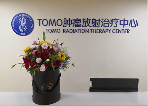 浙二国际医学中心TOMO系统开启精 准治疗新时代!