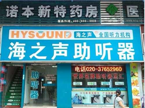 广州市越秀区诺本新特药房