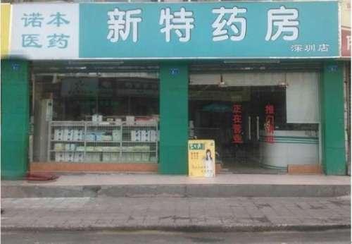 深圳市罗湖区诺本新特药房