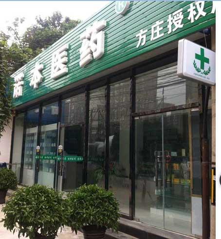 北京市丰台区诺本医药北京店