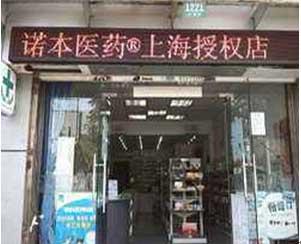上海市浦东新区诺本医药