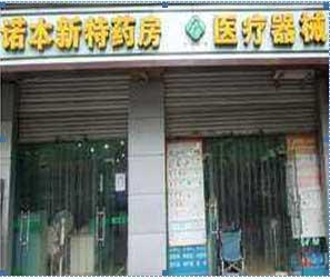 重庆市沙坪坝区诺本新特药房
