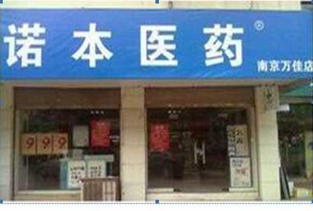 南京市雨花台区诺本医药
